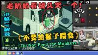 """疯狂司机揭露""""恋灾癖"""", 还以此为乐! 《不要喂猴子》正式版P2!"""