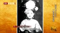 20181030《档案》:正阳门下大女人  一舞倾城话容龄 档案 181030