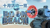 10月活动一览:装甲部队狂欢?万圣节螃蟹?