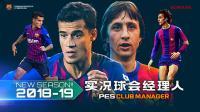 《实况足球经理人2019》 官方宣传预告