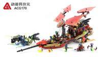 乐高积木 LEGO 幻影忍者 70738 命运赏赐号终极决战