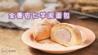 【曼食慢语】全麦杏仁芋泥面包, 美味满分健康指数五颗星