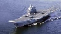 中国002航母最大亮点为何是它?