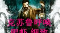 章十  驱魔组合 克苏鲁的呼唤 中文全剧情细致流程一周目