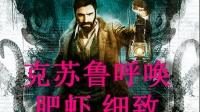章十一 夜猫危机 克苏鲁的呼唤 中文全剧情细致流程一周目