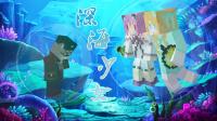 【大橙子x五歌】1.13深海少女水下生存#6你看着办吧