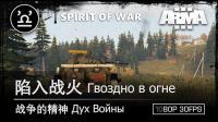 """【马利】武装突袭3 ARMA3 战争的精神 03 陷入战火 Гвоздно в огне From """"Spirit of War"""""""