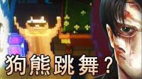 【逍遥小枫】狗熊竟然也来参加派对了? ! | 疯狂派对2(Party Hard 2)