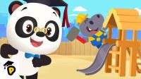 熊猫博士和托托_07:找找建滑梯的工具|认识颜色|生活小常识|儿童启蒙早教