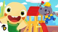 熊猫博士和托托_09:来给操场上个色|考考记忆力|儿童启蒙早教