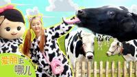 [爱丽去哪儿] 牛奶的诞生! 爱丽和小凯利的奶牛农场初体验 | 爱丽去哪儿