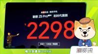 荣耀Magic2发布 | 联想Z5 Pro今日亮相