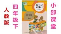 四年级下册英语 四年级英语下册 unit5-2 小邵课堂