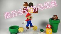 最后会动的马里奥玩具! 开箱分享 「跃哥play社」