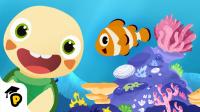 熊猫博士和托托_42:找找海底的小丑鱼|认识颜色|认识动物|儿童启蒙早教