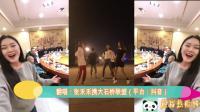 张禾禾携亲哥大石桥联盟翻唱隔壁泰山+忐忑别有一番风味实足搞笑