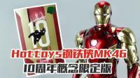 Hot toys钢铁侠MK46十周年概念版