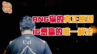 RNG输给G2的真正原因 IG赢FNC的唯一解法