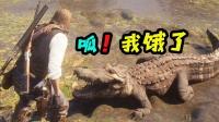 荒野大镖客2: 这哥们好帅 不如拿来喂鳄鱼吧