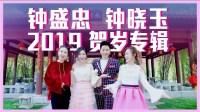 2019 贺岁专辑 钟盛忠 钟晓玉 《新年快乐我的爱》《Bong Bong Bang Bang》+ M-Girls成员,八大巨星成员,人气网红 [预告片]
