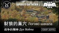 "【马利】武装突袭3 ARMA3 战争的精神 04 豺狼的巢穴 Логово шакала of ""Spirit of War"""