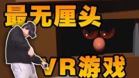 2018最无厘头的VR游戏