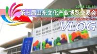 【智多星吴用】第七届山东省文化产业博览交易会VLOG