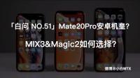 「白问 NO.51」Mate20Pro安卓机皇? MIX3&Magic2如何选择?