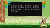 元日_小学生古诗词75首(新译文版)