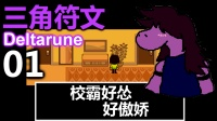【Deltarune】三角符文 - 传说之下正统续作【01】【中文字幕】