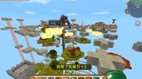迷你世界: 空岛战争, 摇出你的神装和半仙来场与众不同的战斗!