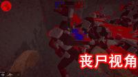 【神探莫扎特】最弱的僵尸与超大地图!-战地模拟器(ravenfield)丨游戏实况