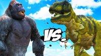 金刚 VS 暴龙 King Kong VS TRex
