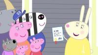 小猪佩奇6季精编版 01   兔小姐收到特殊的信件
