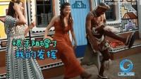自拍女王, 杜昕, 青青学习祖鲁族部落、世界传统舞蹈, 动作搞笑至极
