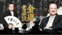 【纪念金庸逝世特辑】老梁说金庸:桃花影落  碧海潮生2018