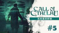 【DEV】【死灵之书】克苏鲁的呼唤 Call of Cthulhu #5