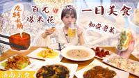 济南密食1·密子君用实力证明, 鲁菜为什么是八大菜系之首?