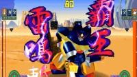 游玩超钢战记之机械王闯关篇-萝卜吐槽番外