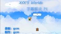 【干脆面字幕解说】永远的马里奥xfx world 3.0解说 P4