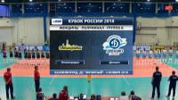 2018.11.04 列宁格勒 x 莫斯科迪那摩 - 2018女排俄罗斯杯 半决赛 第3回合