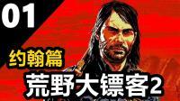 KO酷《荒野大镖客2》约翰篇01: 简单的快乐 全剧情流程攻略解说 PS4游戏