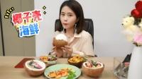 小野椰子壳撸海鲜蛤蜊咖喱虾吃一口就已沦陷