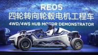 未来汽车怎么跑? 体验华人运通RE05工程车