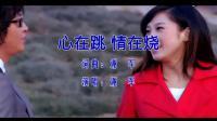谢军-《心在跳情在烧》, 一首暖暖的谢式情歌!
