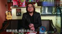 晓说: 凭什么北京人考清华大学那么容易? 高晓松的回答太精辟了!