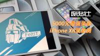 5000 元最强录像机——iPhone XR