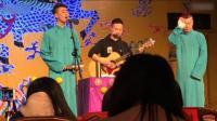 二爷张云雷第一次在台上唱 《探清水河》 当时还没有大合唱