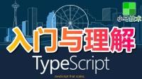 01★TypeScript入门与理解★课程简介