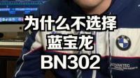 为什么不推荐大家选择bn302